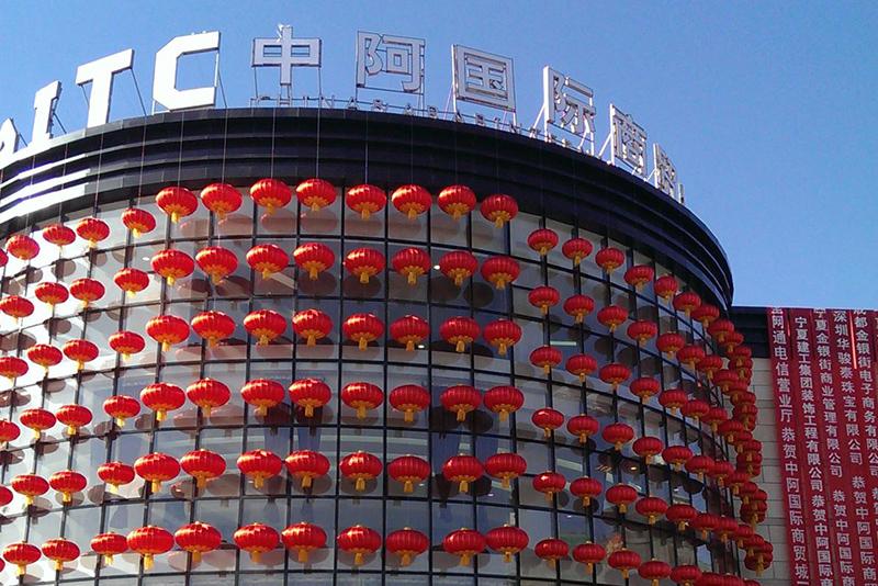 中阿国际贸易城